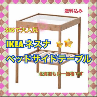 IKEA - 【新品/送料込】IKEAイケア NESNA ネスナ ベッドサイドテーブル SNS