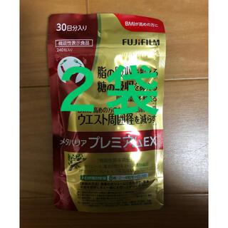 フジフイルム(富士フイルム)のメタバリアプレミアムEX 30日分×2袋(ダイエット食品)
