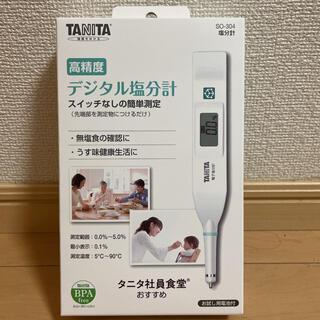タニタ(TANITA)のタニタ デジタル塩分計(調理道具/製菓道具)