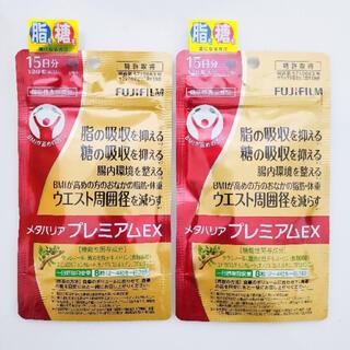 フジフイルム(富士フイルム)のメタバリアプレミアムEX  15日分×2(ダイエット食品)
