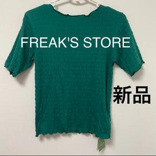 FREAK'S STORE - 新品 フリークスストア トップス グリーン Tシャツ シャーリング メロウ