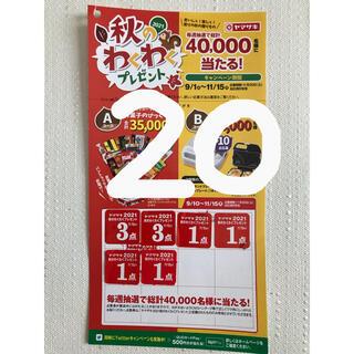 20点 山崎製パン 2021秋のわくわくプレゼント