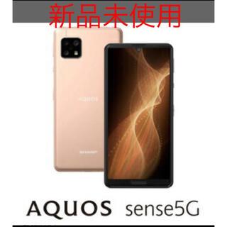 シャープ(SHARP)のりう様ご専用 新品未使用 AQUOS sense5G ライトカッパーSIMフリー(スマートフォン本体)
