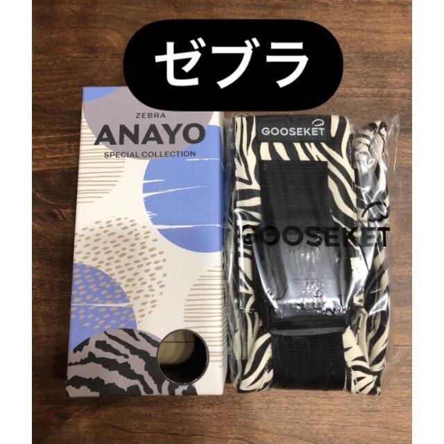 【正規品】グスケット ANAYOサポートバッグゼブラ キッズ/ベビー/マタニティの外出/移動用品(スリング)の商品写真