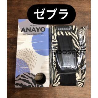 【正規品】グスケット ANAYOサポートバッグゼブラ