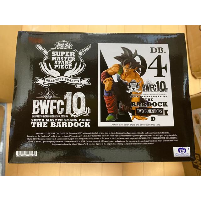ドラゴンボール バーダック SMSP BWFC 二次元彩色 D賞 海外正規品 エンタメ/ホビーのフィギュア(アニメ/ゲーム)の商品写真