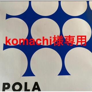 ポーラ(POLA)のkomachi様専用ページ、ありがとうございます(その他)