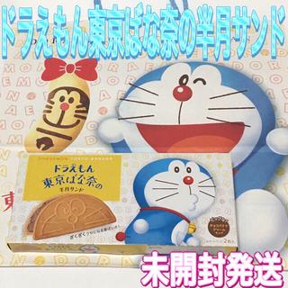 ドラえもん 東京ばな奈 半月サンド 未開封発送 東京土産 人気