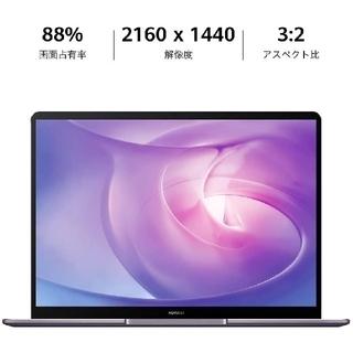 HUAWEI - 新品■MateBook 13 2020 HUAWEI Core i7 16GB