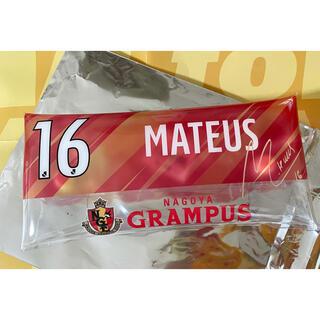 名古屋グランパス マテウス選手 マルチケース マルチポーチ ペンケース 16(ペンケース/筆箱)