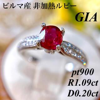 GIA ビルマ産非加熱ルビーダイヤモンドリング pt900R1.09/0.20