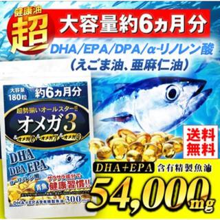オメガ3 EPA DPA 6ヶ月分 ダイエット