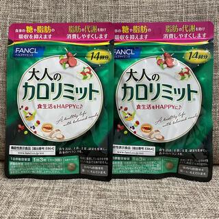 【新品未開封】大人のカロリミット 14日分(ダイエット食品)
