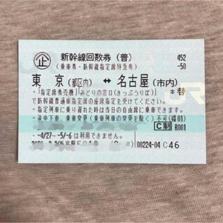 ジェイアール(JR)の新幹線 回数券 東京⇄名古屋 12枚(鉄道乗車券)