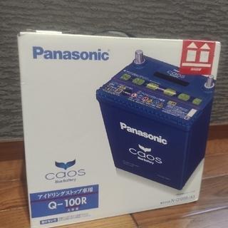 パナソニック(Panasonic)の【新品未使用】カーバッテリー カオス N-Q100R/A3(メンテナンス用品)