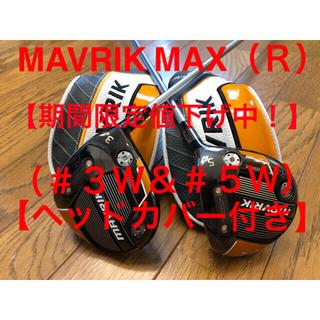 キャロウェイゴルフ(Callaway Golf)のキャロウェイ マーベリック MAX FW(3W&5W)Diamana:R(クラブ)