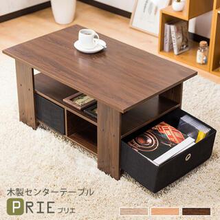 ローテーブル センターテーブル おしゃれ 収納 木製 ブラウン(ローテーブル)