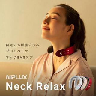 NIPLUX NECK RELAX ネックリラックス(マッサージ機)