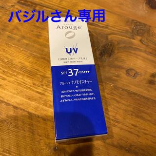 Arouge - アルージェ UVプロテクトビューティーアップ(25g)