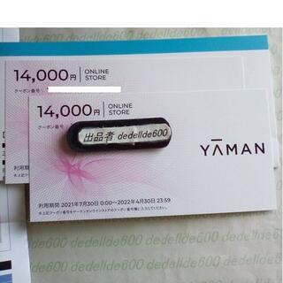 ヤーマン(YA-MAN)のヤーマン 株主優待券 28000円分(ショッピング)