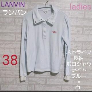 ランバン(LANVIN)のLANVIN (ランバン )ストライプ 長袖 ポロシャツ カットソー 38 (ポロシャツ)