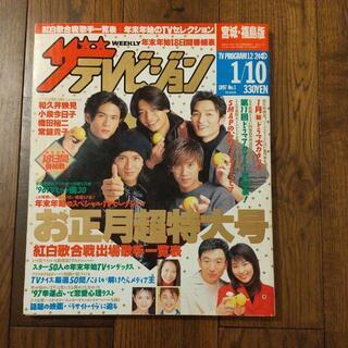 ザテレビジョン 1997年 no.1(専門誌)