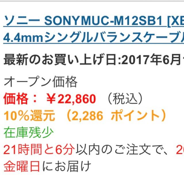 SONY(ソニー)の【青空様専用】SONY ヘッドホンケーブル MUC-M12SB1 スマホ/家電/カメラのオーディオ機器(ヘッドフォン/イヤフォン)の商品写真