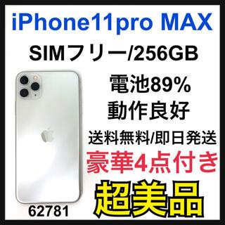 アップル(Apple)の【S】iPhone 11 pro MAX 256GB SIMフリー Silver(スマートフォン本体)