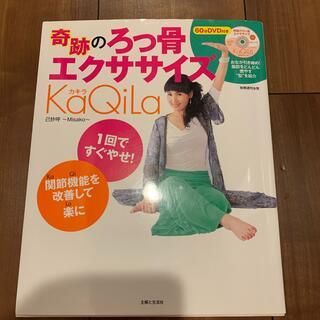 奇跡のろっ骨エクササイズKaQiLa(ファッション/美容)