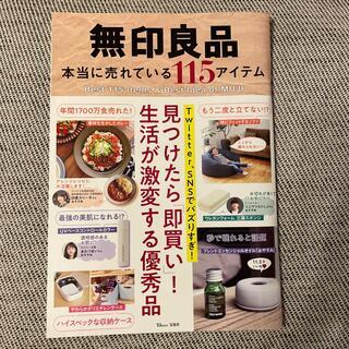 タカラジマシャ(宝島社)の無印良品本当に売れている115アイテム 見つけたら「即買い」!生活が激変する優秀(住まい/暮らし/子育て)