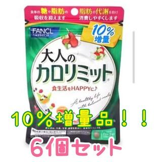 ファンケル(FANCL)の大人のカロリミット33回分×6袋セット10%増量品(ダイエット食品)