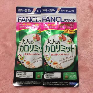 ファンケル(FANCL)のファンケル 大人のカロリミット 40日分 × 2袋(ダイエット食品)
