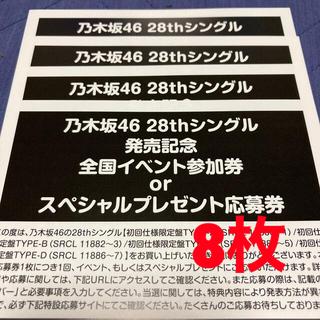 乃木坂46 - 乃木坂46 28th 君に叱られた 応募券 8枚