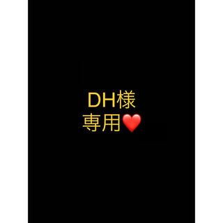 ポーラ(POLA)のDH様専用ページ(日焼け止め/サンオイル)