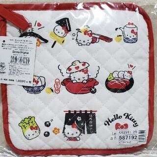 ハローキティ(ハローキティ)のキティちゃん 鍋つかみ 鍋敷き 新品未開封(収納/キッチン雑貨)