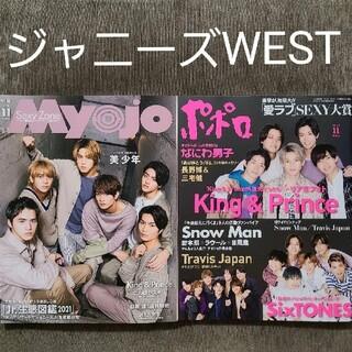 ジャニーズウエスト(ジャニーズWEST)のジャニーズWEST『Myojo』『ポポロ』11月号 切り抜き(アート/エンタメ/ホビー)