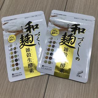 【迅速発送・新品未開封】和麹づくしの雑穀生酵素 2袋(ダイエット食品)