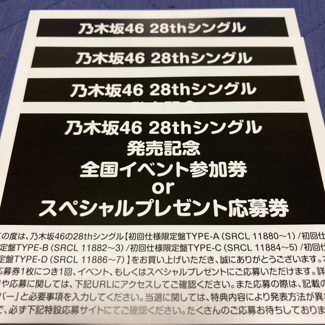 乃木坂46(ノギザカフォーティーシックス)の乃木坂46 28th 君に叱られた 応募券 4枚 エンタメ/ホビーのタレントグッズ(アイドルグッズ)の商品写真