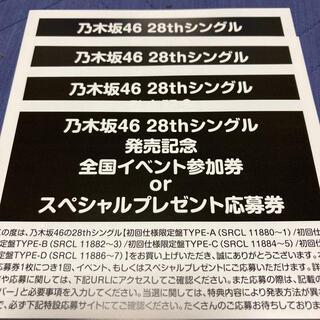 乃木坂46 - 乃木坂46 28th 君に叱られた 応募券 4枚