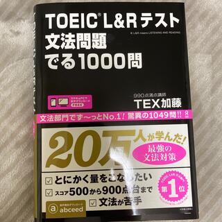 TOEIC L&Rテスト文法問題でる1000問