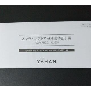 ヤーマン(YA-MAN)のヤーマン YAMAN 株主優待割引券(14,000円分)(ショッピング)