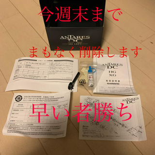 SHIMANO - 21アンタレスDC HG左巻き