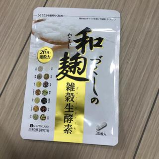 【迅速発送・新品未開封】和麹づくしの雑穀生酵素 1袋(ダイエット食品)