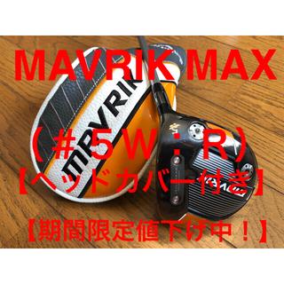 キャロウェイゴルフ(Callaway Golf)のキャロウェイ マーベリック MAX FW(5W)Diamana:R(クラブ)