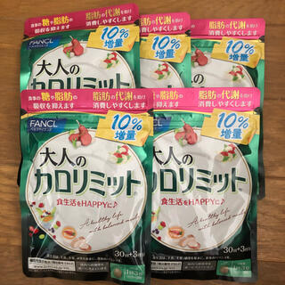 ファンケル(FANCL)のファンケル(FANCL) 大人のカロリミット (30+3回分)×5袋(ダイエット食品)