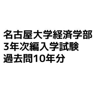 名古屋大学経済学部 編入試験 過去問10年分(語学/参考書)