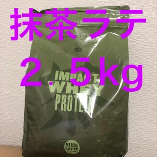 マイプロテイン 2.5kg   抹茶ラテ