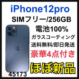 アップル(Apple)の【S】iPhone 12 pro 256 GB SIMフリー ブルー 本体(スマートフォン本体)