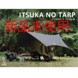 DOD いつかのタープ ブラック 新品未使用(テント/タープ)