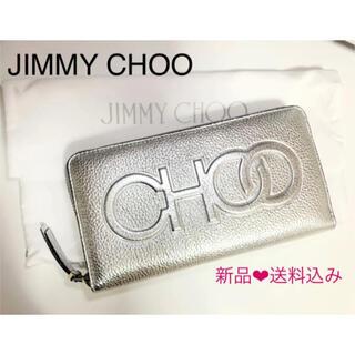 ジミーチュウ(JIMMY CHOO)の新品❤︎ JIMMY CHOO BETTINA ロゴ 長財布 シルバー(財布)